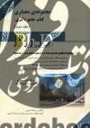 مجموعه ی معماری کتاب جامع دکتری (جلد دوم) PHD