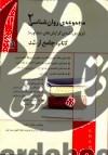 مجموعه ی روان شناسی 2 (ویژه کلیه گرایش های مشاوره) کتاب جامع ارشد