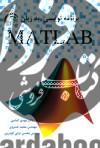 برنامه نويسی به زبان MATLAB