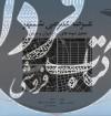 عرصه عمومی شهر تحلیل نمونه های برتر ایران و جهان
