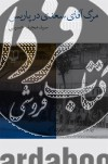 مرگ آقای سعدی در پاریس