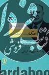 حکایت حکمت: زندگی و زمانه علیاصغر حکمت شیرازی