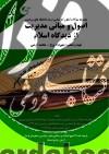 اصول و مبانی مدیریت از دیدگاه اسلام با پاسخ های کاملا تشریحی به روش MP