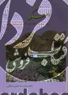 اسکو زیبای خفته در دامنه سهند تا ساحل دریاچه ارومیه