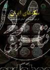 سکه های ایران پیش از اسلام در موزه مرکزی آستان قدس رضوی