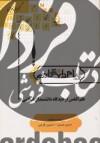 گنجینه طلایی علم النفس از دیدگاه دانشمندان اسلامی