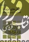 روشهای تربیت اخلاقی کاربردی در اسلام- با تاکید بر دوره نوجوانی و جوانی