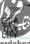 ایده شهرستان خلاق(بحث سیاست شهری)