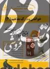 کتاب تحلیلی خواندن و درک مفاهیم(3)
