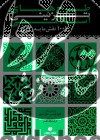 طرحهاي تزئيني اسلامي(1001 نقش مايه)