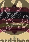 محمدبن زکریای رازی(از مجموعهی تاریخ و ادبیات ایران)
