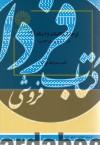 ترجمه مکاتبات و اسناد 1 - دانشگاه پیام نور