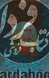 بوستان و گلستان سعدی قابدار دو جلدی