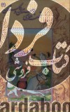 قصه های بوستان و گلستان(2)