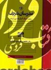 مدرسان شریف - زبان تخصصی مهندسی عمران