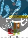 فرهنگ معاصر پایه: انگلیسی ـ فارسی