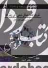 حل مسائل شیمی آلی پیشرفته/ ویراست پنجم (جلد اول)