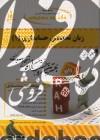 کتاب تحلیلی زبان تخصصی حسابداری(1)