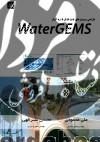 طراحی سيستم های تحت فشاربانرم افزارWaterGEMS