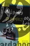 کتاب های دامیز - ویندوز 8