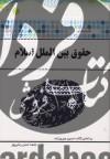 گنجینه طلایی حقوق بین الملل اسلام