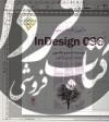 آموزش گام به گام و مصور indesign cs6