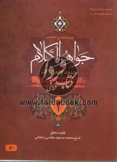 ترجمه و شرح مختصر جواهر الکلام حدود و تعزیرات (جلد دوم)