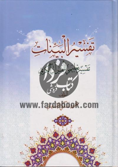 تفسیر البینات (تفسیر تعلیمی للقرآن الکریم)