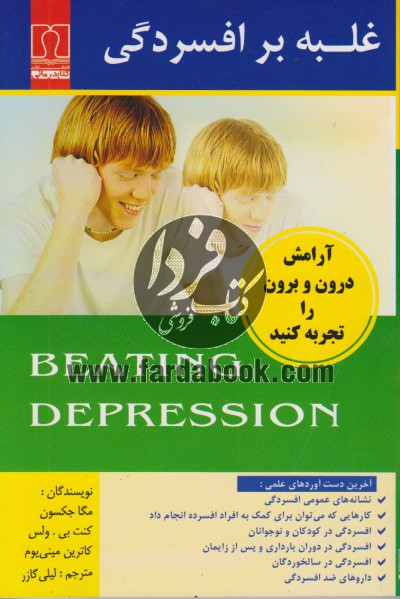 غلبه بر افسردگی (آرامش درون و برون را تجربه کنید)