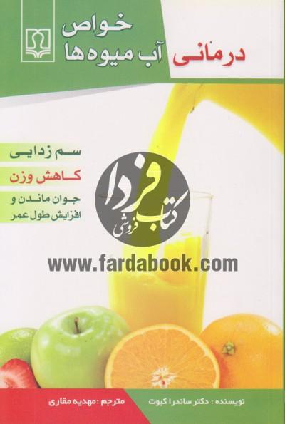 خواص درمانی آب میوه ها (سم زدایی، کاهش وزن، جوان ماندن و افزایش طول عمر)