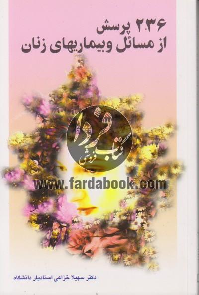 236 پرسش از مسائل و بیماری های زنان
