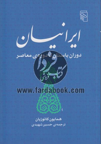 ایرانیان دوران باستان تا دوره ی معاصر
