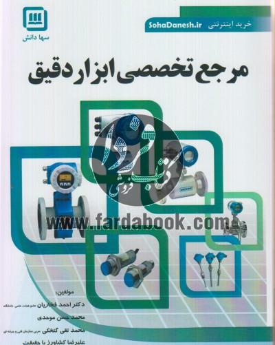 مرجع تخصصی ابزار دقیق