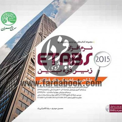 مجموعه کتاب های زیرذره بین سری عمران نرم افزار ETABS طراحی ساختمان های فولادی(جلد اول)