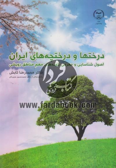 درختها و درختچه های ایران (اصول شناسایی و معرف گونه های مهم مناطق رویشی)