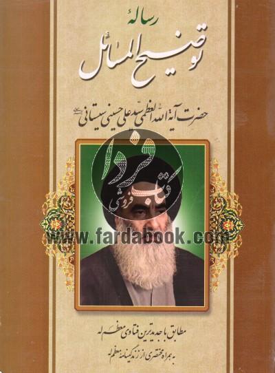 رساله توضیح المسائل -سید علی حسینی سیستانی