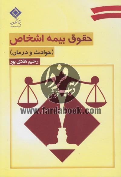 حقوق بیمه اشخاص (حوادث و درمان )
