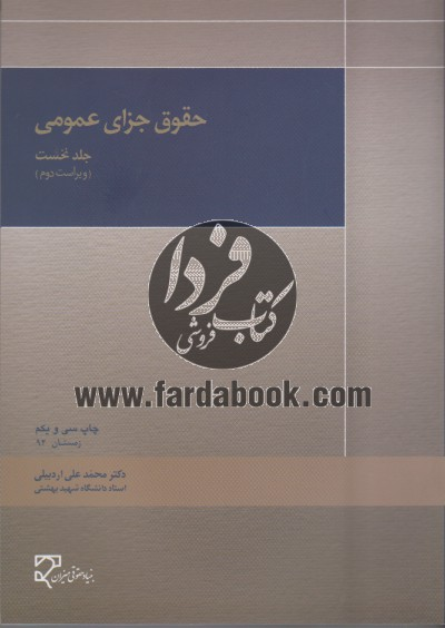 حقوق جزای عمومی جلد نخست