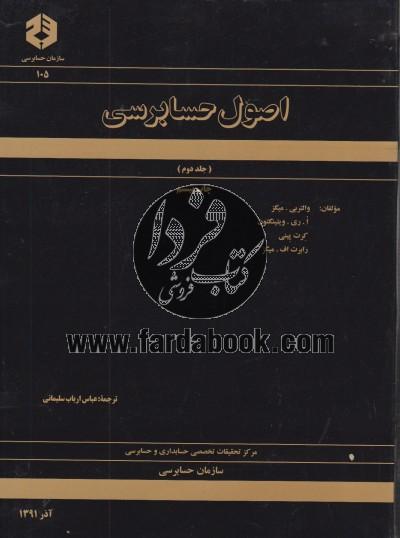 اصول حسابرسی (جلد دوم) - (105)