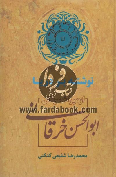 نوشته بر دریا(ابوالحسنخرقانی)