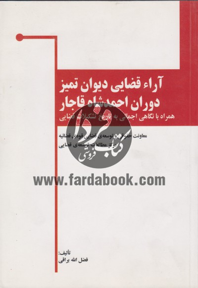 آراء قضایی دیوان تمیز دوران احمد شاه قاجار همراه با نگاهی اجمالی به تاریخ تشکیلات قضایی