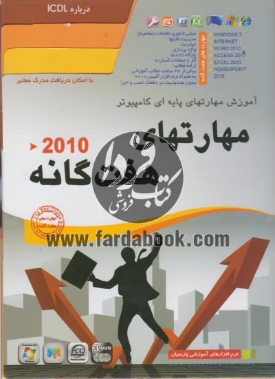 مهارتهای هفت گانه 2010