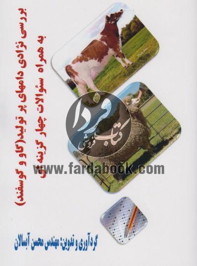 بررسی نژادی دامهای پر تولید (گاز و گوسفند) به همراه سوالات چهار گزینه ای