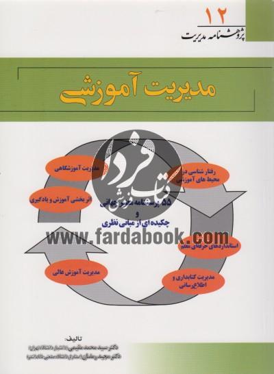 پژوهشنامه مدیریت 12 - مدیریت آموزش