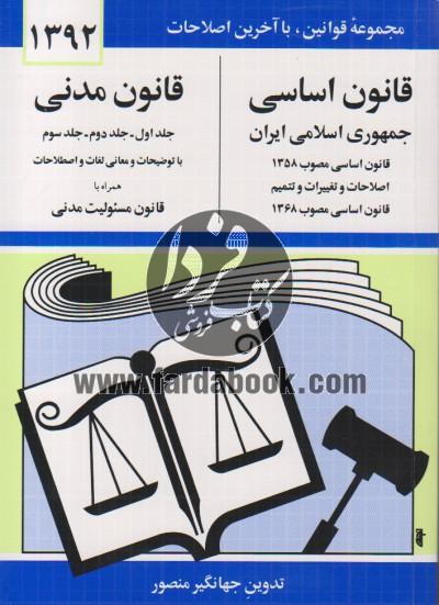 قانون اساسی، قانون مدنی 91