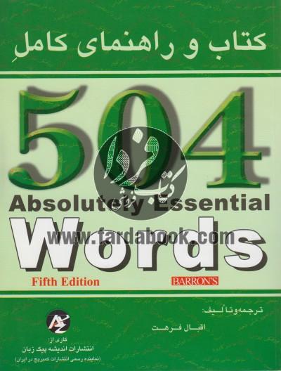 کتاب و راهنمای کامل 504 واژه کاملاً ضروری
