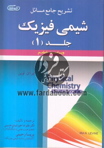 تشریح جامع مسائل شیمی فیزیک جلد (1) ویراست 6