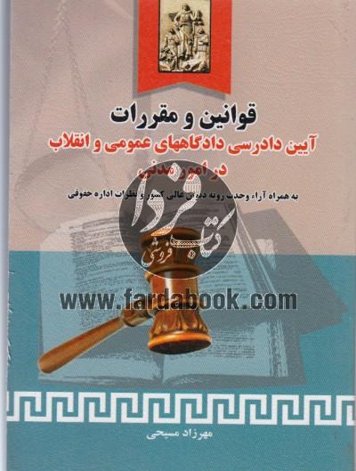 قوانین و مقررات آیین دادرسی دادگاههای عمومی و انقلاب در امور مدنی