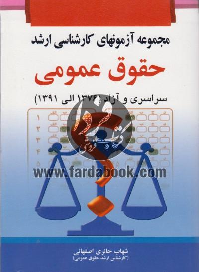 مجموعه آزمون های کارشناسی ارشد حقوق عمومی (سراسری و آزاد 1376 الی 1391)