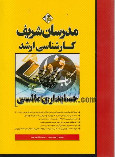 حسابداری مالی - کارشناسی ارشد - مدرسان شریف